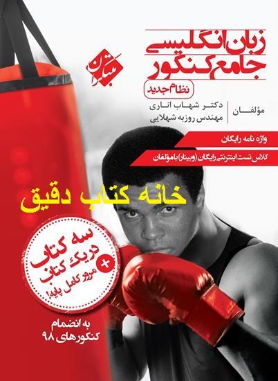 زبان انگلیسی جامع کنکور (نظام جدید) شهاب اناری
