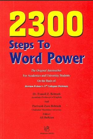 2300 قدم تا قدرت کلمه