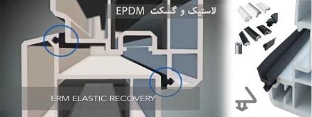 درزبند epdm