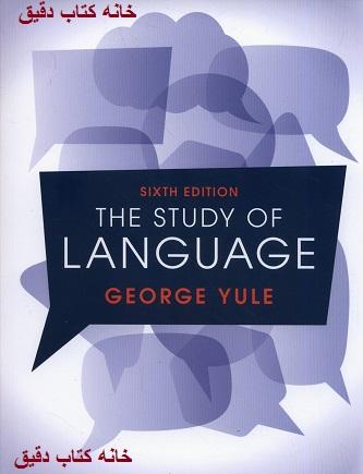 The Study of Language  کلیات زبانشناسی پیام نور ویرایش 6 کتاب جرج یول