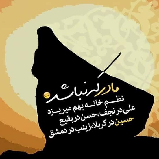 حضرت فاطمه (س) سکوتش برای خدا بود فریادش برای خدا بود لبخند و خشمش، صلح و قهرش همه و همه برای خدا بود.
