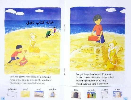 The Sandcastle Competition مسابقه قلعه شنی(کتاب داستان فمیلی فرندز 1)