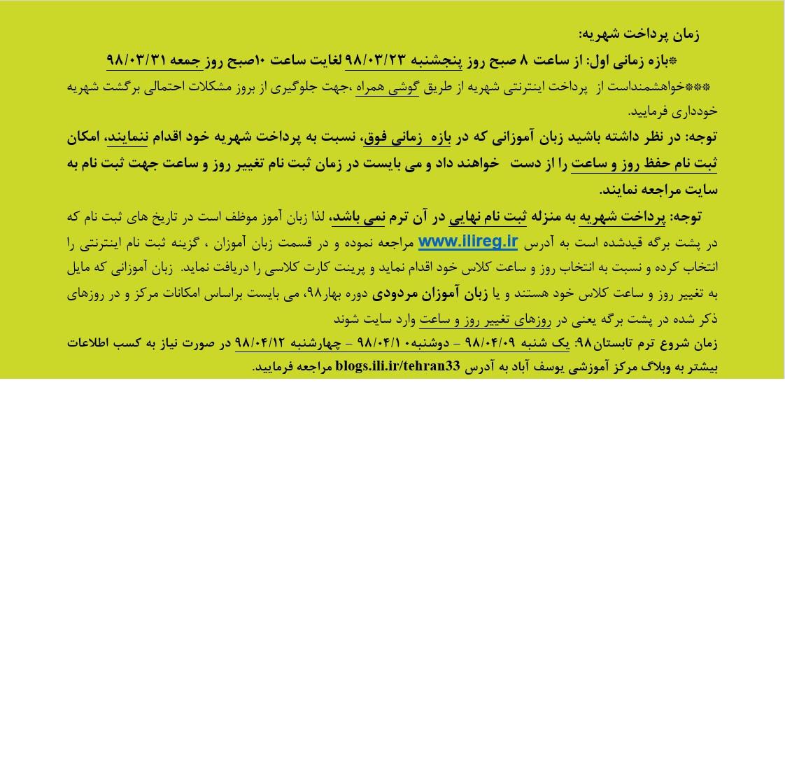 پرداخت اینترنتی شهریه و ثبت نام ترم تابستان 98 کانون زبان ایران