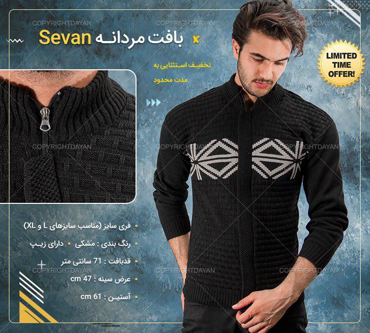 بافت مردانه Sevan(مشکی)