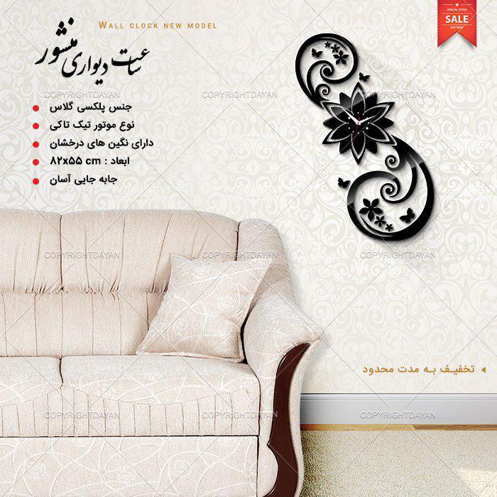 ساعت دیواری منشور Manshoor