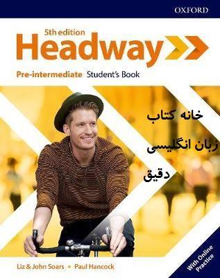 کتاب دانش آموز هدوی المنتری - ویرایش پنج Elementary Beginner 5th
