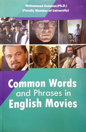 واژه ها و عبارات رایج در فیلم های انگلیسی