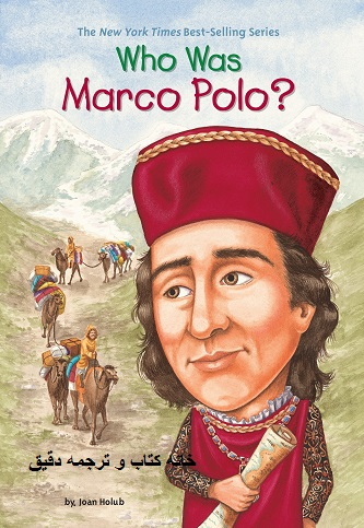کتاب داستان انگلیسی مارکو پولو
