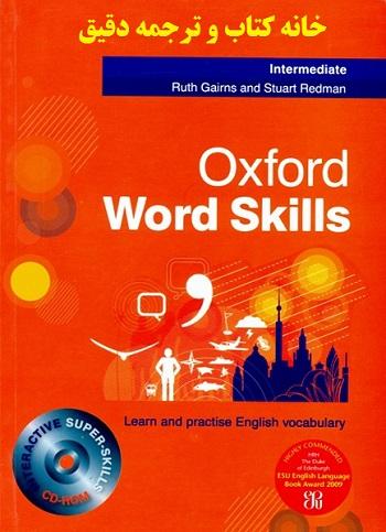 مهارت های لغت آکسفورد اینترمدیت Word Skills Intermediate
