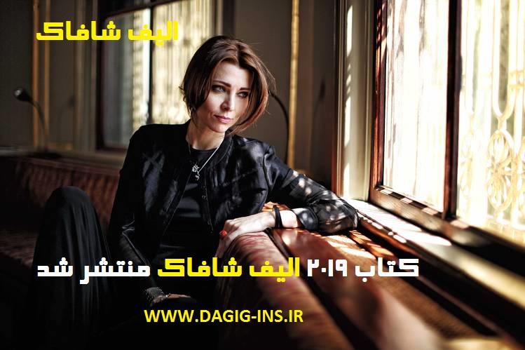 الیف شافاک