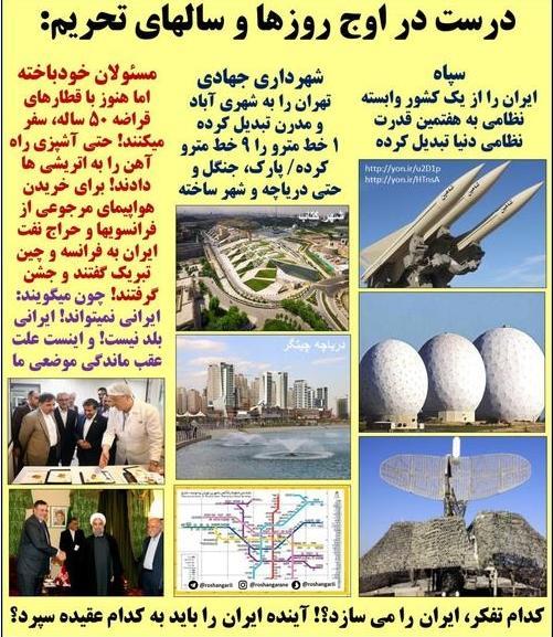 نظام مقدس جمهوری اسلامی ایران سیاست خودش را براساس سه اصل حکمت ، عزت و مصلحت قرار داده است