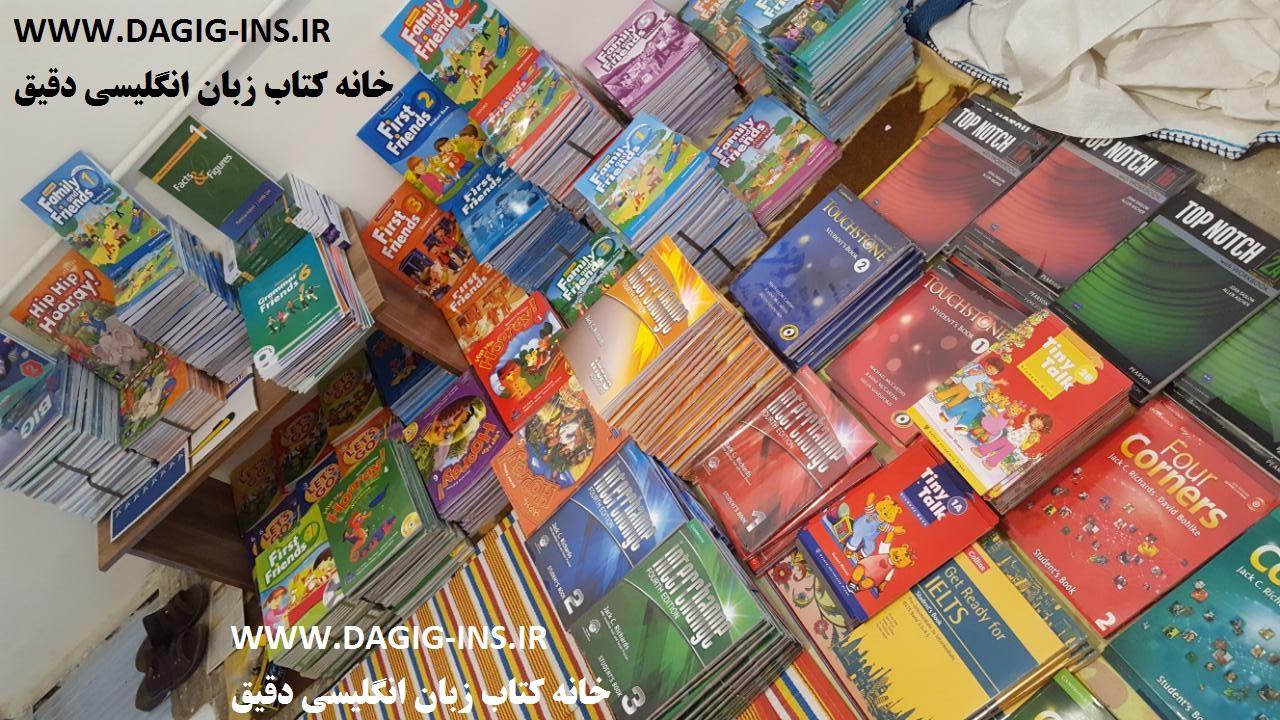 مرکز پخش کتابهای زبان انگلیسی با تخفیف بسیار بالا