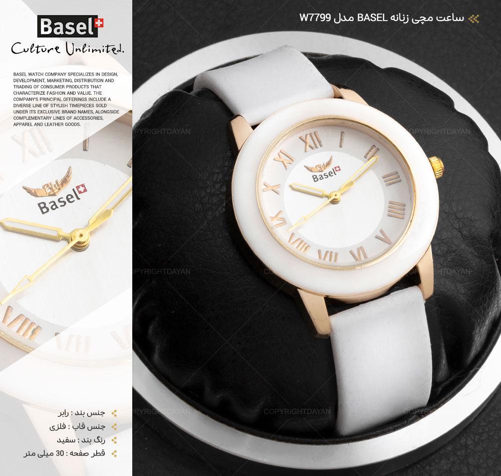 ساعت مچی زنانه باسل Basel مدل W7799 (سفید)