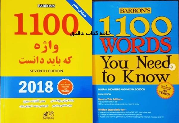 ترجمه کتاب 1100 واژه