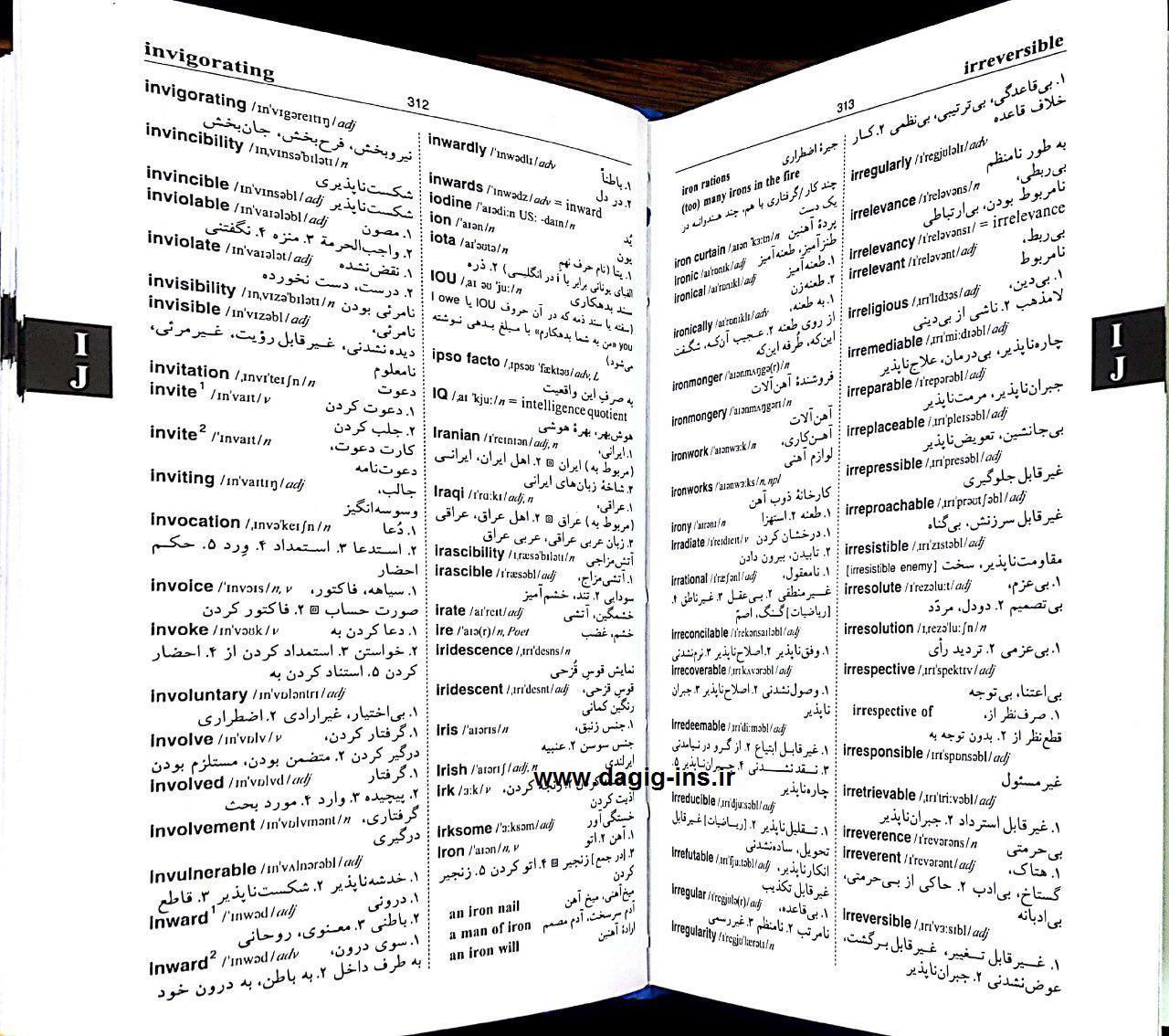 نمونه صفحه های فرهنگ لغت حییم