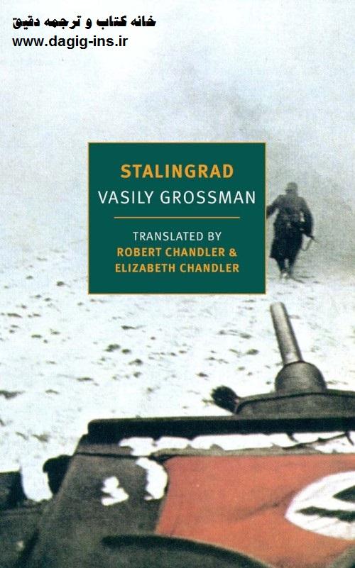 کتاب استالینگراد واسیلی گروسمان