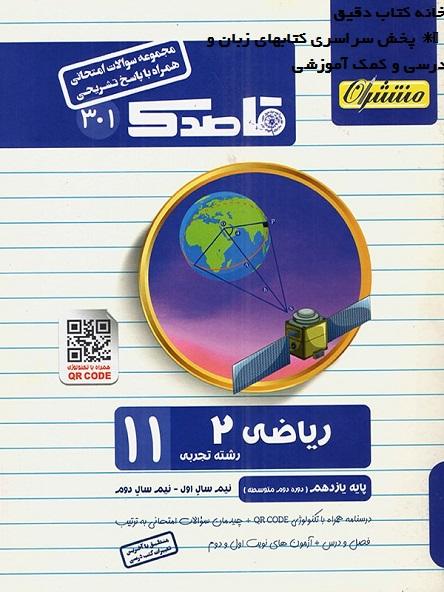 نمونه سوال امتحانی - عربی یازدهم قاصدک