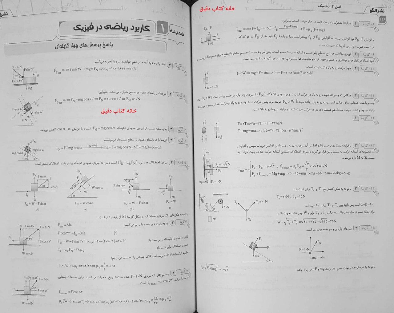 فیزیک جامع 12 نشر الگو پاسخ تشریحی