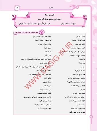 فارسی نهم حمید طالب تبار
