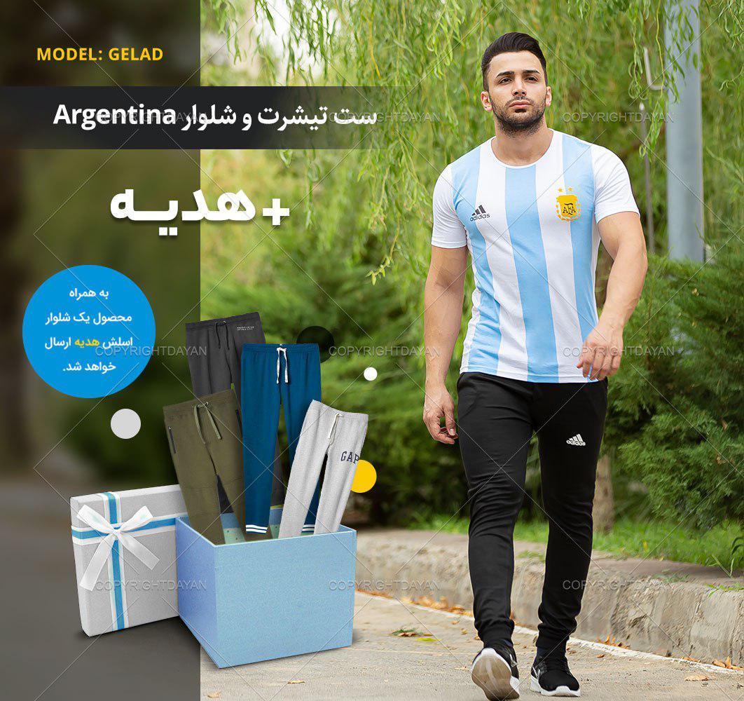 ست تیشرت و شلوار Argentina مدل Gelad+هدیه(شلوار)