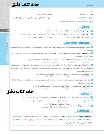 سیر تا پیاز - عربی دهم