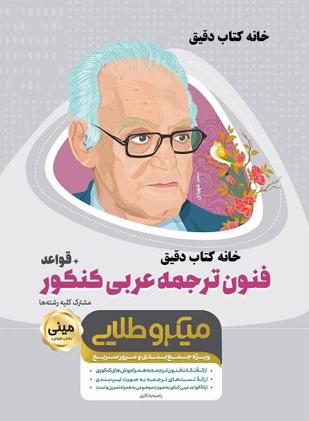 فنون ترجمه عربی جامع کنکور + قواعد - مینی میکرو طلایی
