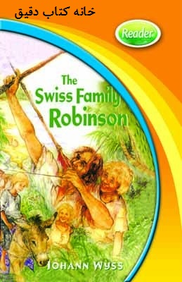 خانواده دکتر رابینسون (داستان هیپ 5)