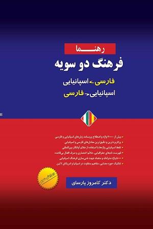 فرهنگ دوسويه اسپانيايي - فارسی - اسپانيايي