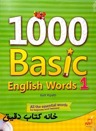 1000 لغت پایه زبان انگلیسی