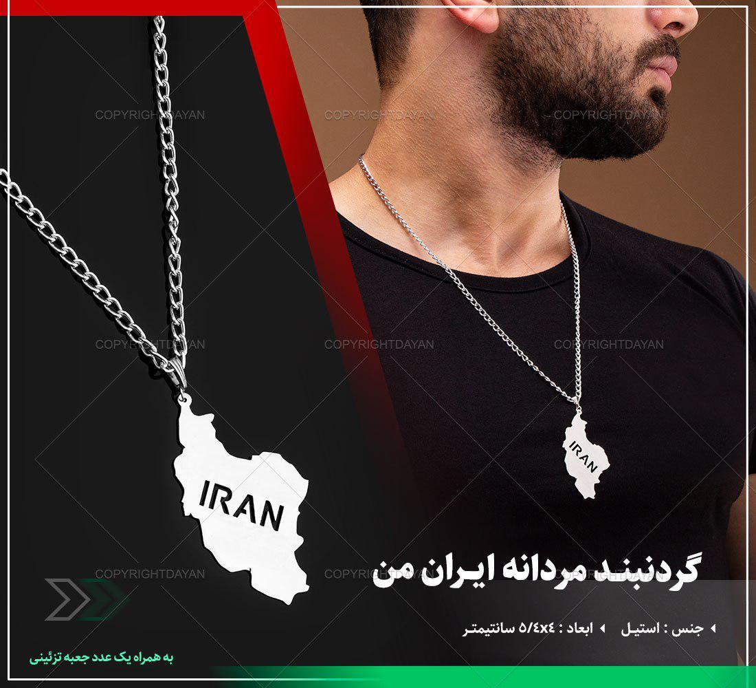 گردنبند مردانه ایران من مدل نقشه ایران من 98