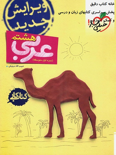 کتاب کار خیلی سبز - عربی هشتم