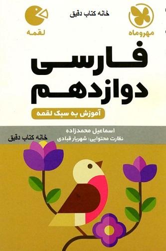 لقمه فارسی دوازدهم