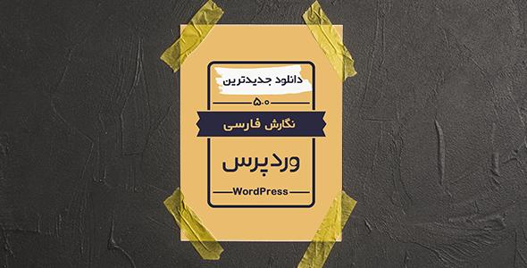 دانلود وردپرس فارسی نسخه 5.3.2