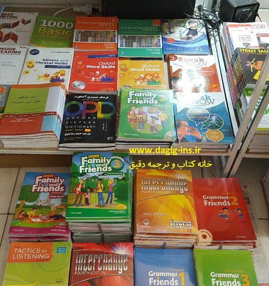 مرکز پخش و تهیه کتابهای زبان انگلیسی آموزشگاهی ارسال به سراسر ایران با تخفیف ویژه