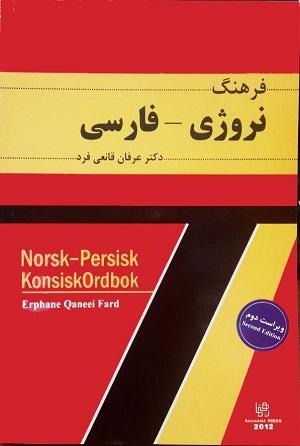فرهنگ نروژی – فارسی