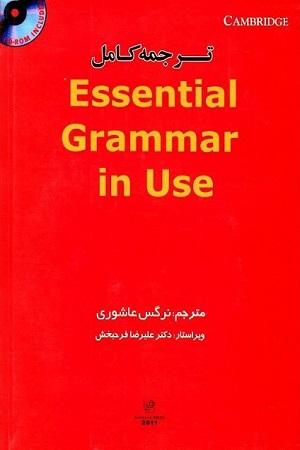 بهترین کتاب آموزشی دستورزبان انگلیسی در جهان و ایران