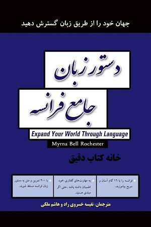 کتاب های آموزش زبان فرانسوی - دستور زبان جامع فرانسه