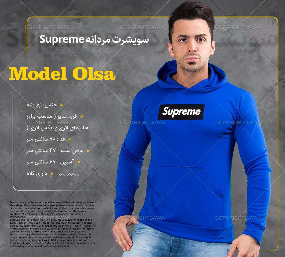 سویشرت مردانه سوپرمی Supreme مدل السا Olsa (آبی)