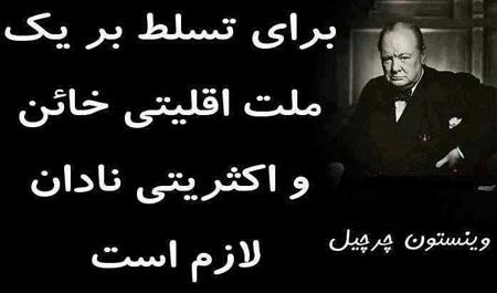 ارزش واقعی یک انسان به عملکرد اوست نه مقام یا ثروت ظاهری اش