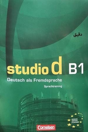 Studio d B1 آموزش زبان آلمانی