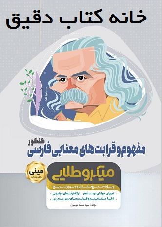 کتاب مفهوم و قرابت های معنایی فارسی جامع کنکور سری مینی میکرو طلایی - نظام جدید
