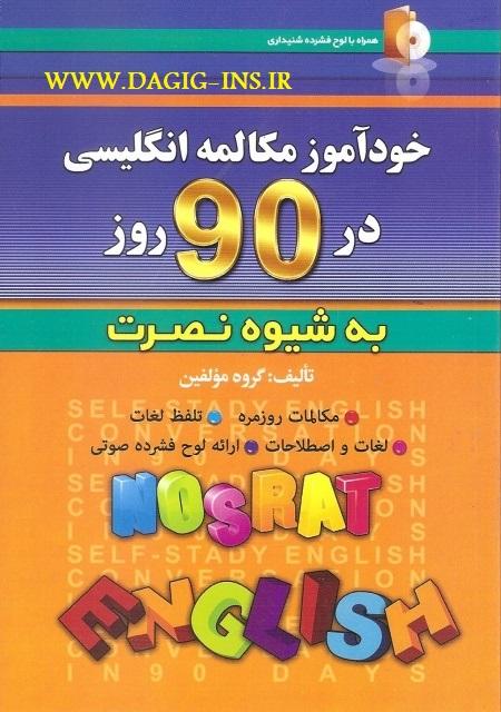 کتابخودآموز مکالمه انگلیسی در 90 روز نصرت