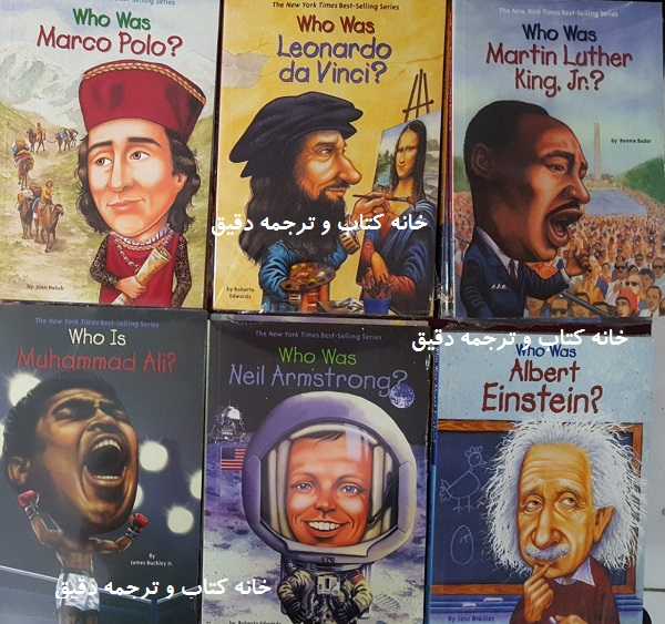 برای مشاهده لیست کامل کتابهای زندگی نامه مختصر بزرگان و مشاهیر جهان روی عکس کلیک کنید
