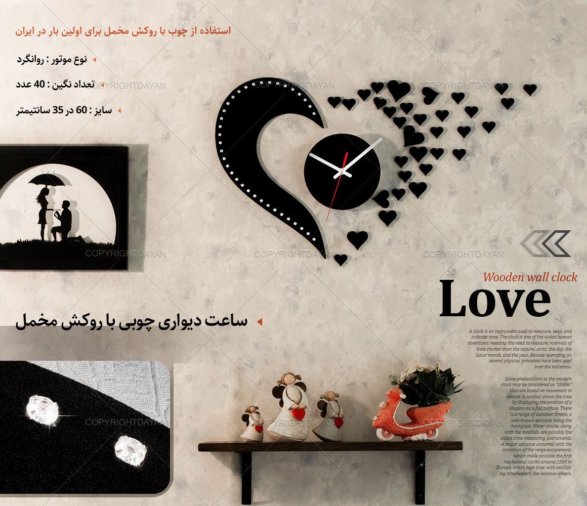 ساعت دیواری چوبی با روکش مخمل طرح Love