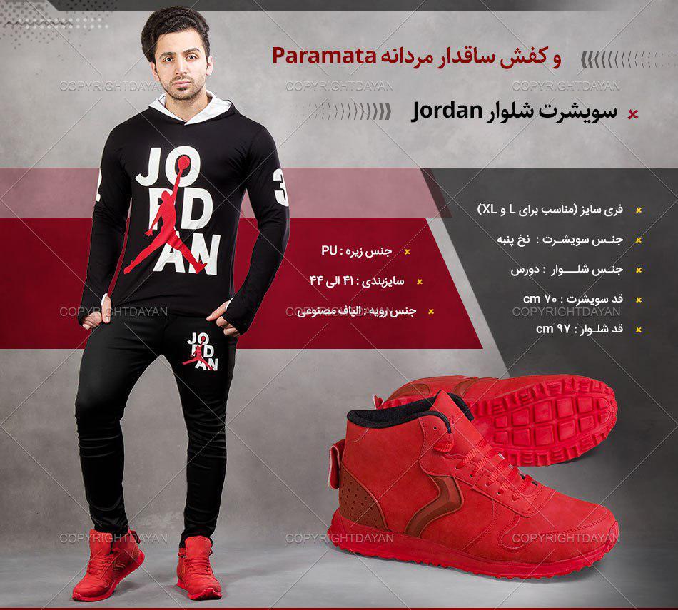 سویشرت شلوار Jordan و کفش ساقدار Paramata(قرمز)