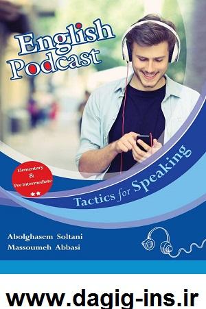 بهترین کتاب آموزش گفتار و شنیداری زبان انگلیسی