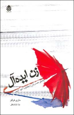 خرید کتاب روانشناسی زن ایده آل
