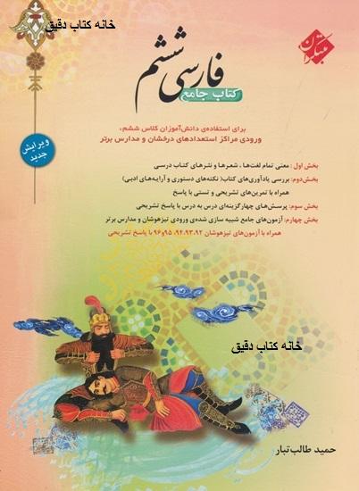 فارسی ششم حمید طالب تبار
