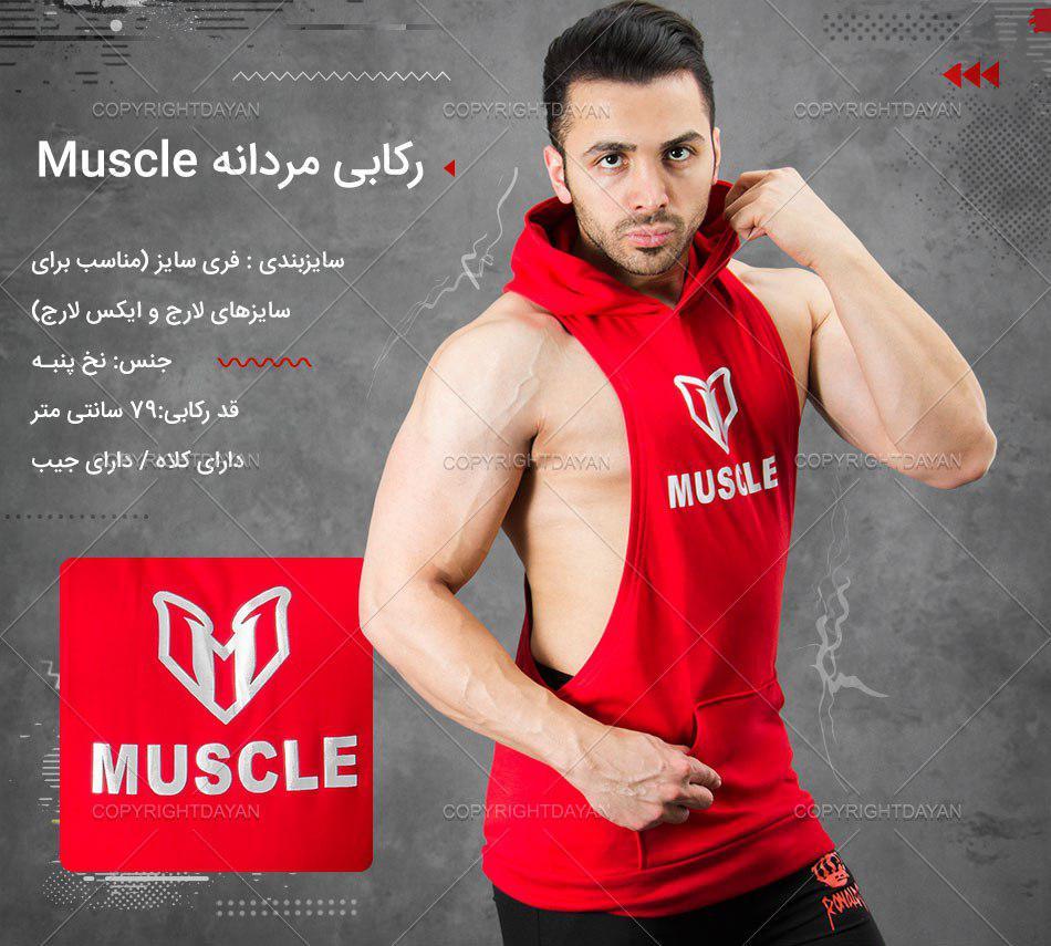 رکابی مردانه Muscle