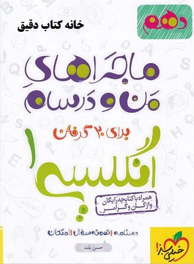 ماجرای من و درسام خیلی سبز - کتاب زبان دهم